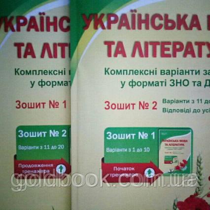 Українська мова та література ЗНО і ДПА комплексні варіанти завдань