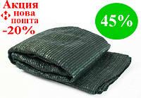 Сетка на метраж - 45% ШИРИНА - 1,5м сетка зеленая, сетка для затенения теплиц, сетка для огорода
