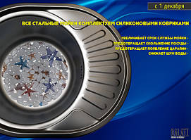 Все стальные мойки Galaţi (Галац) комплектуются силиконовыми ковриками в подарок!