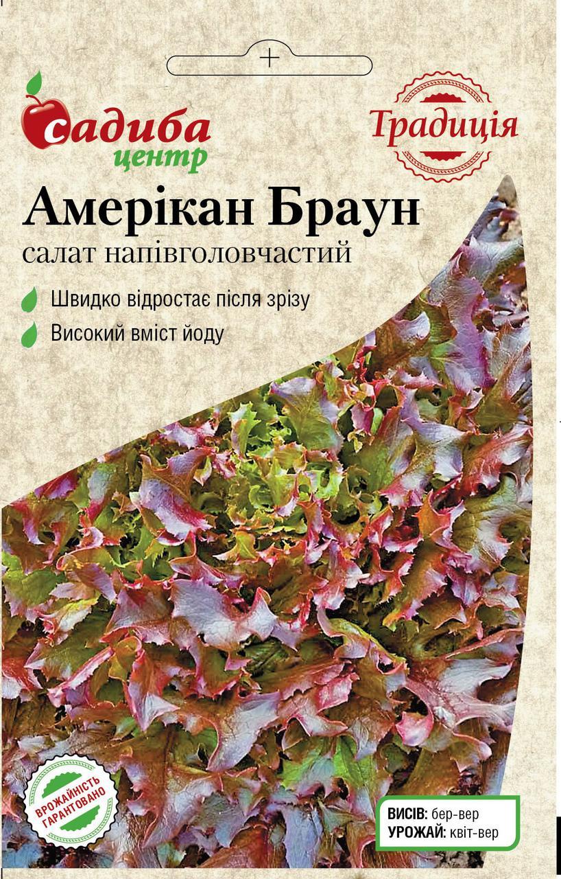 Амерікан Браун салат напівголовчастий 1г, ТМ Садиба Центр