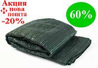 Затеняющая сетка 60% (2х100) рулон  сетка от птиц, огородная сетка, сетка для затенения