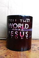Кружка «Tell the world that Jesus lives»
