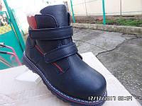 Детская зимняя обувь бренда Солнце (Kimbo-o) для мальчиков (рр. с 28 по 31)