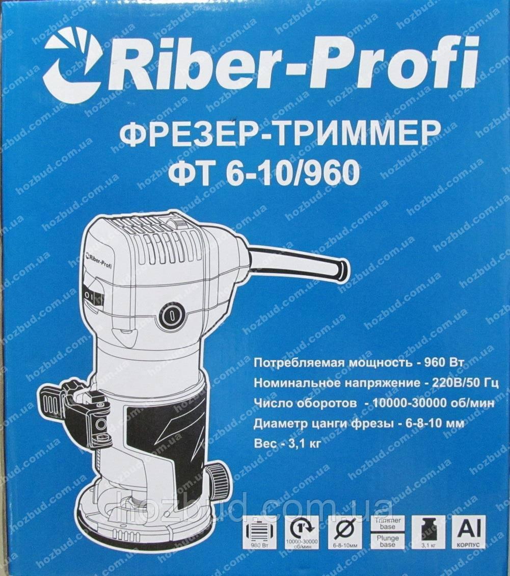 Фрезер Riber 960 (2 в 1)