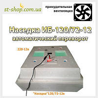 """Инкубатор бытовой """"Наседка ИБ-120/72-12В"""" автоматический переворот (вентилятор и тен) , фото 1"""