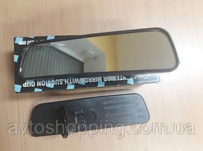 Зеркало заднего вида на присоске 250 мм Универсальное