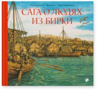 Детская книга Валь, Амбросиани: Сага о людях из Бирки, шведского города эпохи викингов Для детей от 6 лет