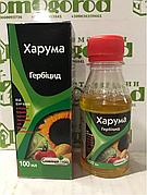 ХАРУМА 100 мл гербицид послевсходовый (оригинал)