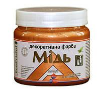 Фарба Мідь 0,1 л
