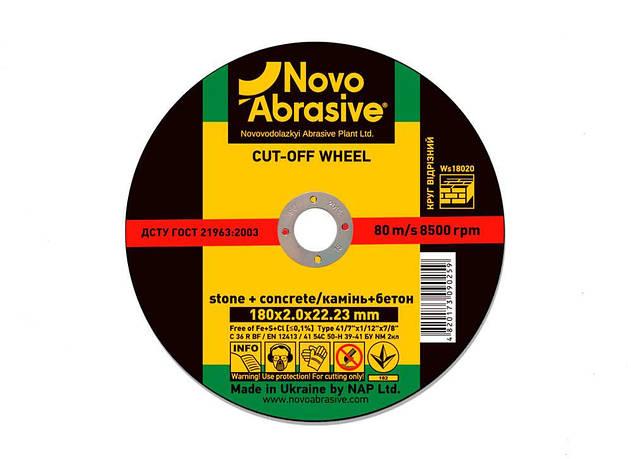 Круг отрезной по металлу Novoabrasive 41 14A 115x1.6x22.23 (200шт./уп.)