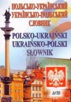 Польсько - український, українсько - польський словник.