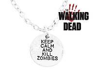 Кулон по мотивам Ходячие мертвецы Keep calm and kill zombies
