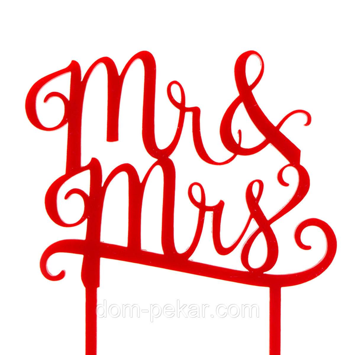 Топпер на торт акрил Mr&Mrs-2 (красный)