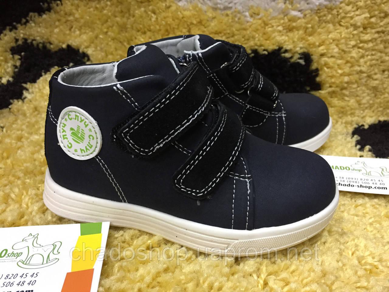 e54d21736 Детские ботиночки на мальчика 26-31 - Интернет - магазин детской одежды и  обуви