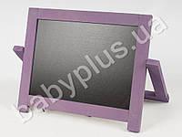 Мольберт деревянный малый фиолетовый. Одна сторона черная для мелков, вторая белая металлическая для маркеров и магнитных букв.