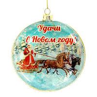 """Новогодний шар на елку """" Удачи в новом году """""""