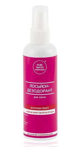Лосьон-дезодорант Для женщин, фото 2
