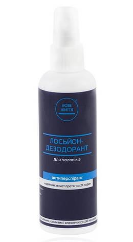 Лосьон-дезодорант «Для мужчин», фото 2