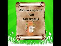 Монастырский сердечный чай для лечения болезней сердца