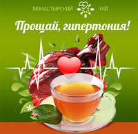 Монастырский чай препарат от гипертонии