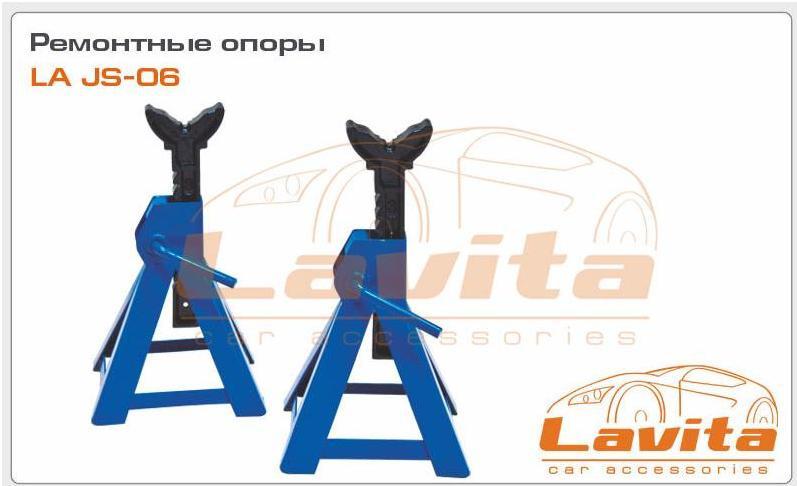 Комплект подставок под машину (опора ремонтная) 6т. 380-590 мм, 2шт., синий LAVITA (LA JS-06)