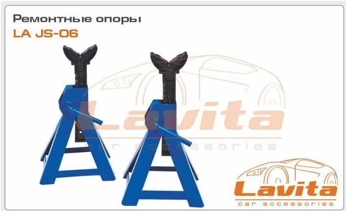 Комплект підставок під машину (опора ремонтна) 6т. 380-590 мм, 2шт., синій LAVITA LA JS-06), фото 2