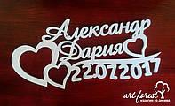 Свадебная декоративная надпись из дерева - имена и дата