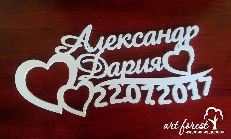 Свадебная декоративная надпись из дерева - имена и дата, фото 2