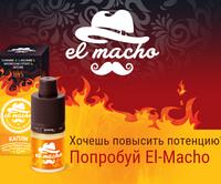 El Macho (Эль Мачо) - капсулы для потенции и мощной эрекции