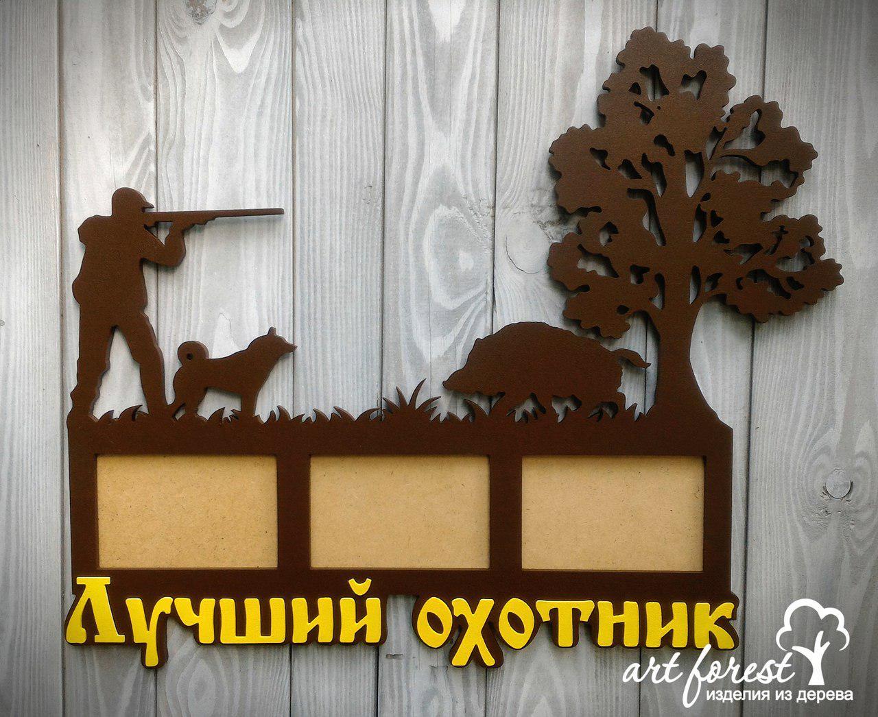 Фоторамка из дерева с надписями - для охотника