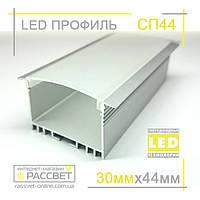 LED профиль CП44 для светодиодных лент и линеек