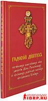Годовой диптих почивших высочайших лиц династии Дома Романовых и усопших родителей святых угодников Божиих.