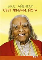 Світло життя: йога. Айенгар Б. К. С.
