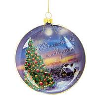"""Новогодний шар на елку """" Волшебства и подарков """" 10 см"""