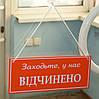 """Табличка """"открыто-закрыто"""" орнжевый + белый"""