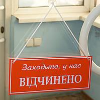 """Табличка """"открыто-закрыто"""""""