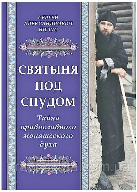 Святыня под спудом. Тайна православного монашеского духа. Нилус С.А.