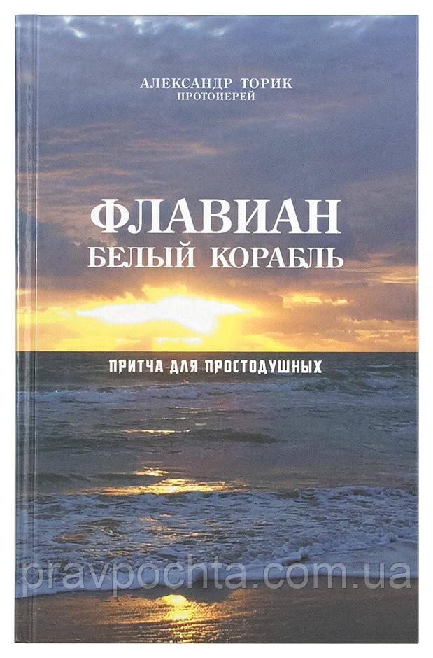 Флавиан. Белый корабль (ориг.). Протоиерей Александр Торик