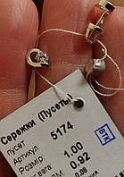 Серьги-пусеты из серебра 925 пробы