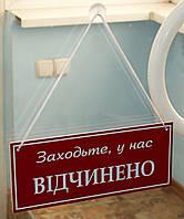 """Табличка """"відчинено-зачинено"""" бургундия + белый, фото 1"""