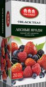 Чай Лесные ягоды 20 пакетиків
