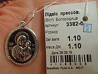 Иконка Богородица из серебра 925 пробы