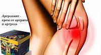 Артропант - крем для суставов (от артрита и артроза)