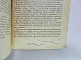 Галахин А. Приусадебная пасека (б/у)., фото 6