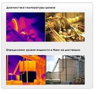 Тепловизионная диагностика холодильного оборудования, хранилищ и пр.