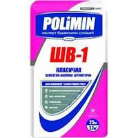 Полімін ШВ-1 Цементно-вапняна штукатурка КЛАСИЧНА 25кг