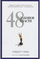 48 законов власти Грин.Р.
