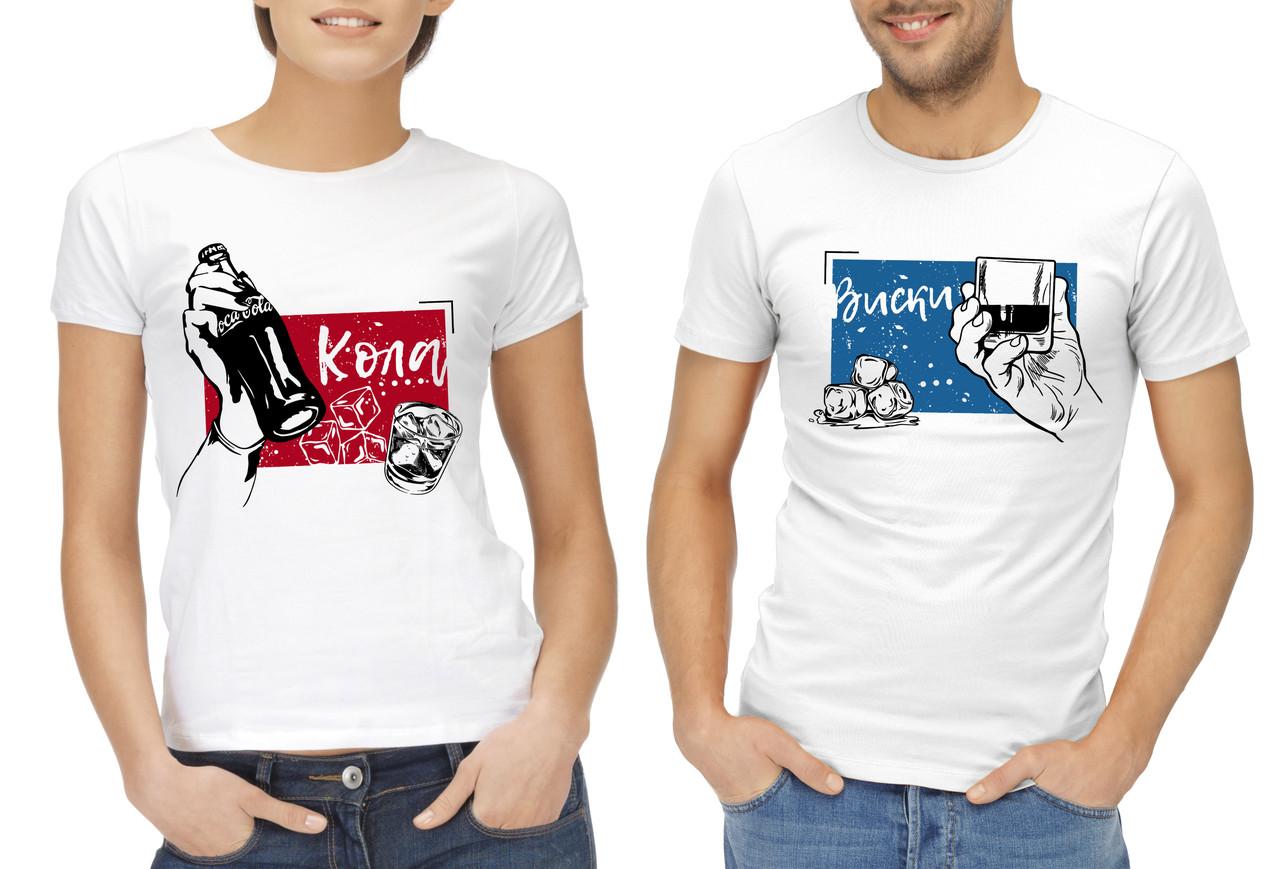 """Парные футболки """"Виски с колой"""""""