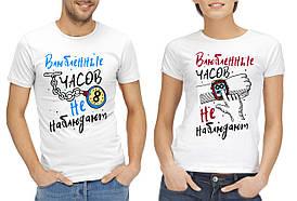 """Парные футболки """"Влюбленные часов не наблюдают"""""""