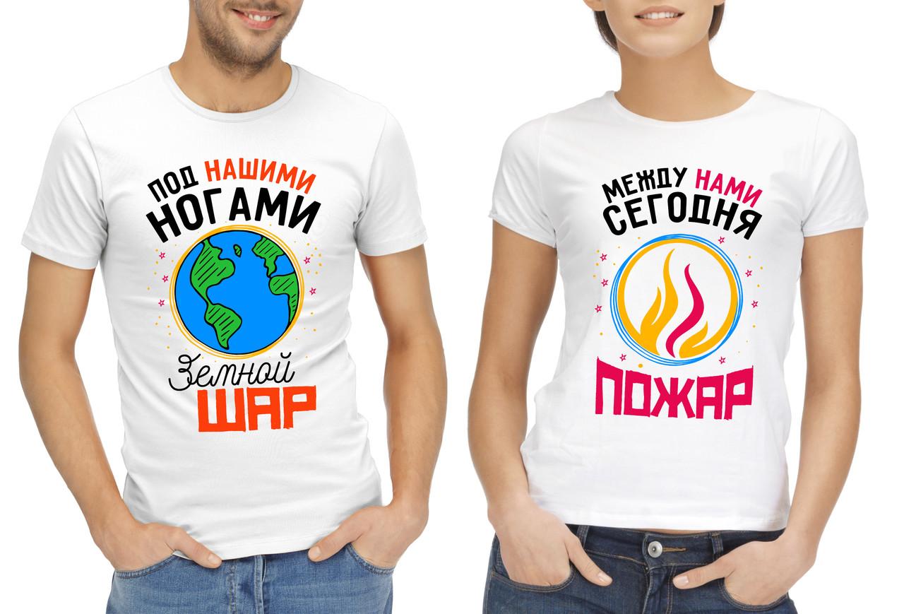 """Парные футболки """"Под нашими ногами земной шар, между нами сегодня пожар"""""""